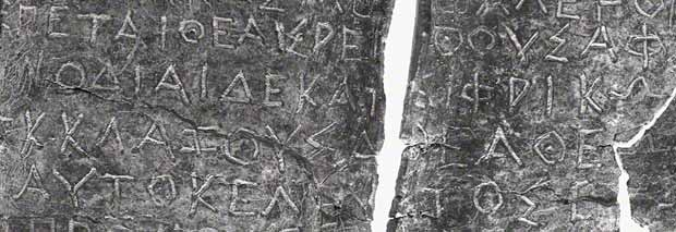 Detail of Greek inscription on the Getty Hexameters / Greek
