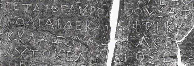 Detail of Greek inscription on the Getty Hexameters / Greek