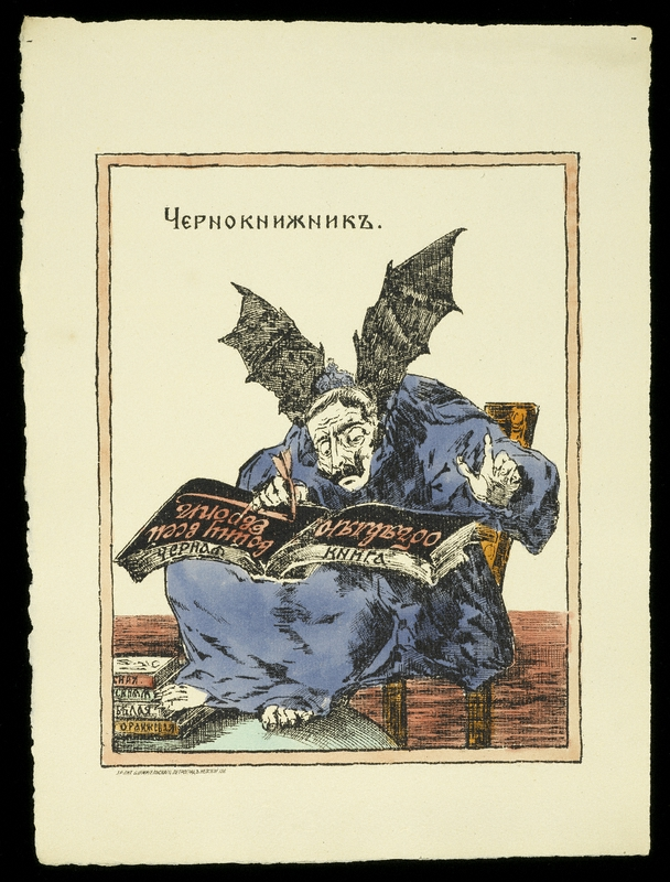 Black-Booker, hand-colored lithograph from Kartinki—voina russkikh s nemtsami (Pictures—The Russian War with the Germans) (Petrograd, 1914), pl. 31. The Getty Research Institute, 92-F293