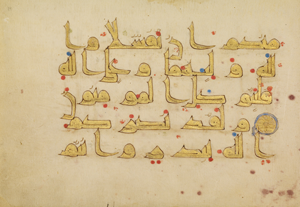 Decorated Text Page, leaf from a Qur'an, probably made in Tunisia, 9th century. The J. Paul Getty Museum, Ms. Ludwig X 1, fol. 1