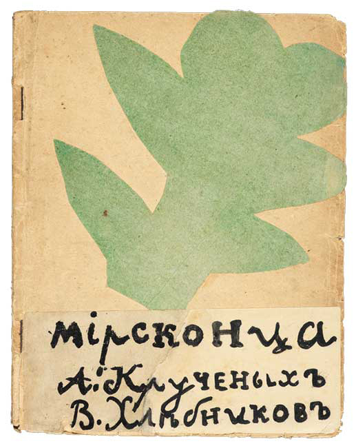 Cover of Velimir Khlebnikov and Alexei Kruchenykh, <em/>Mirskontsa (Worldbackwards), 1912, Natalia Goncharova.
