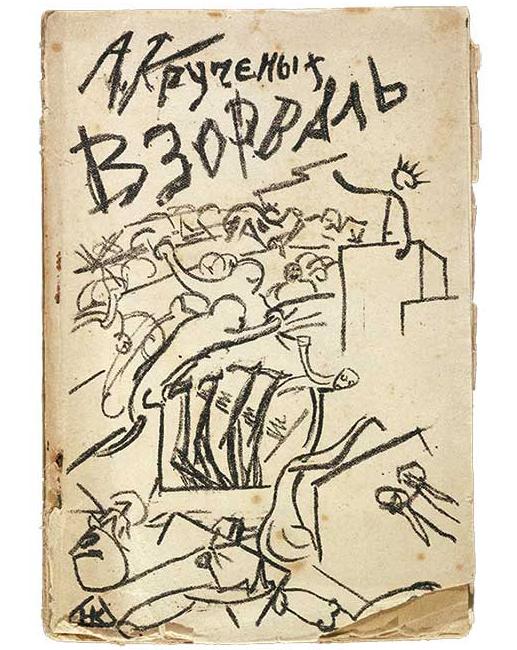 Cover of Alexei Kruchenyck, <em/>Vzorval' (Explodity), 1st ed., 1913, Nikolai Kulbin.