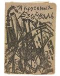 Cover of Alexei Kruchenyck, <em/>Vzorval' (Explodity), 2nd ed., 1913, Olga Rozanova.